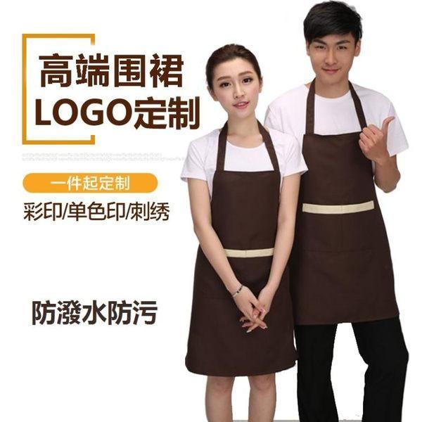 圍裙 - 圍裙定制logo廚房美甲超市咖啡店水果奶茶店定做印字【快速出貨八折搶購】
