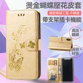 【24HR】帶掛繩 HTC Desire 816 手機皮套 燙金蝴蝶壓花 皮套 支架 插卡 全包 簡約 保護套