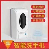 自動智能感應器泡沫霧化洗手機消毒機器家用酒店手部消毒液快速出貨快速出貨快速出貨