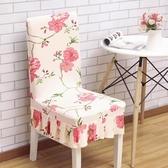 家用彈力連體餐桌椅子套罩現代簡約凳子套罩酒店餐廳座椅套布藝