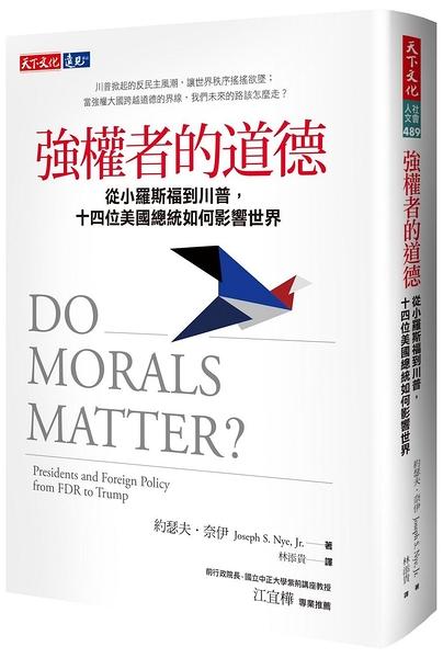 (二手書)強權者的道德︰從小羅斯福到川普,十四位美國總統如何影響世界