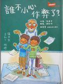 【書寶二手書T4/兒童文學_NPQ】淘氣吉利丁-誰不小心作弊了_張嘉文