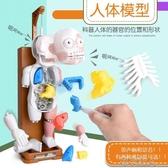 抖音同款人體模型拼裝骷髏日本韓國器官解剖恐怖惡搞兒童整蠱玩具 布衣潮人