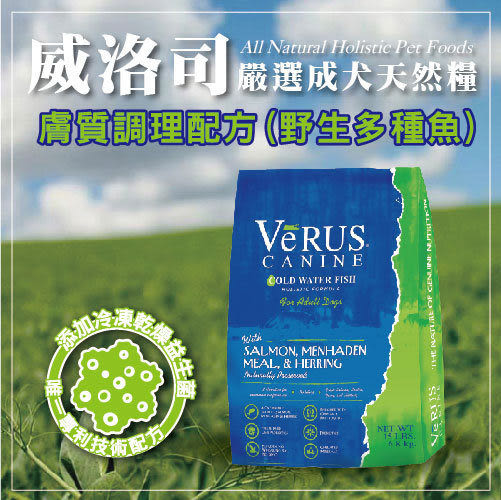 【力奇】美國威洛司VeRUS 嚴選成犬天然糧-膚質調理配方(野生多種魚) 5LB/磅-850元 (A001B19)