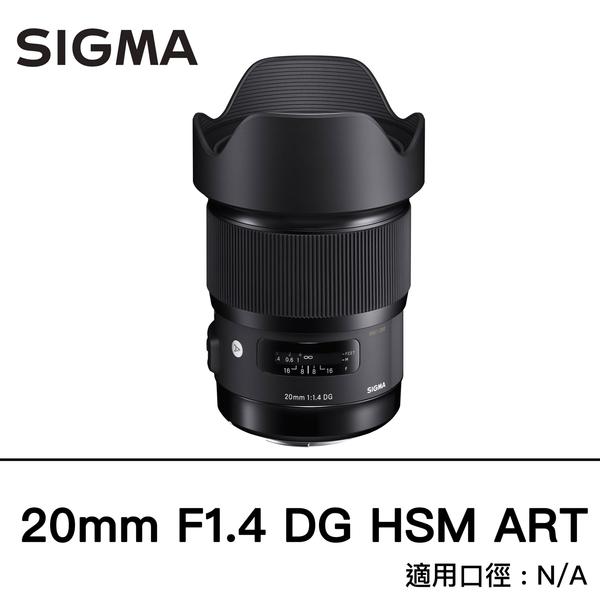 SIGMA 20mm F1.4 DG HSM Art 恆伸公司貨 刷卡分期零利率 德寶光學