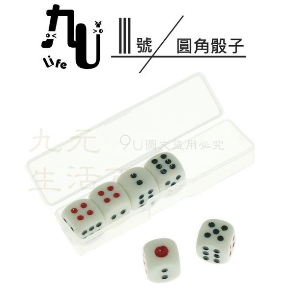 【九元生活百貨】1號圓角骰子/6粒 方型管豆 桌遊 BS
