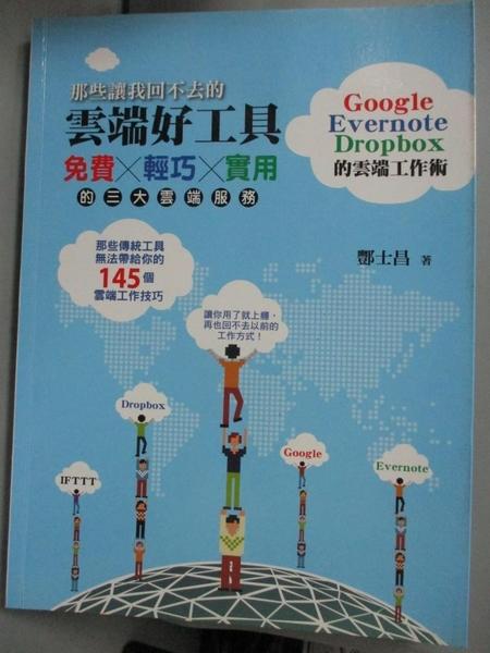 【書寶二手書T9/網路_KLZ】那些讓我回不去的雲端好工具-Google+Evernote+Dropbox的雲端工作術_酆士昌