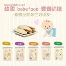 韓國 BEBEFOOD寶寶福德 米餅-5入特惠組口味[衛立兒生活館]