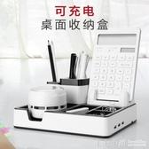多功能筆筒收納盒文具用品收納小清新創意個性筆桶USB可充電辦公桌商務簡約時尚