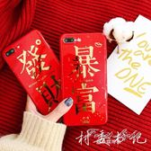 手機殼新年燙金文字蘋果X手機殼iPhone8Plus/7Plus/6硅膠軟殼情侶男女款 果果輕時尚