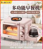 多士爐烤面包機家用吐司機全自動多功能懶人早餐機三合一神器CY『小淇嚴選』