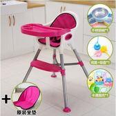 兒童餐椅 多功能便攜式嬰兒學習吃飯餐桌椅 LR2625【歐爸生活館】TW
