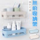 無痕收納架 浴室 置物架 收納架 置物盒...