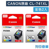原廠墨水匣 CANON 2彩高容量 CL-741XL /適用 CANON MG2170/MG3170/MG4170/MG3570/MX477/MX397
