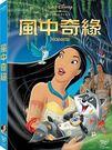 迪士尼動畫系列限期特賣 風中奇緣 DVD (音樂影片購)