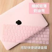 蘋果筆記本Macbook電腦Air保護殼Pro外殼配件全套超薄輕book散熱全包防刮劃新款 交換聖誕禮物