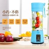 多功能便攜式榨汁機家用水果小型充電迷你炸果汁機電動學生榨汁杯 雙十二全館免運