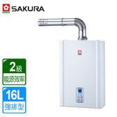 只送北北基【櫻花牌】16L浴SPA 數位恆溫強制排氣熱水器 SH-1635(天然瓦斯)
