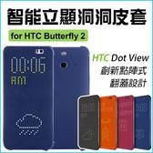 HTC蝴蝶機 butterfly 2智能立顯洞洞皮套手機保護殼點陣式觸碰免翻蓋立顯電話天氣訊息全方位保護