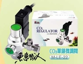 Leilih 鐳力【CO2單錶微調閥】電磁閥 調節閥 鋁瓶鋼瓶減壓 M-22 魚事職人