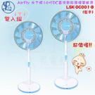 【兩入組下殺特價】LSK 樂司科 LSK-DC001-B AirFly 光之蝶14吋DC直流節能循環電風扇 立扇