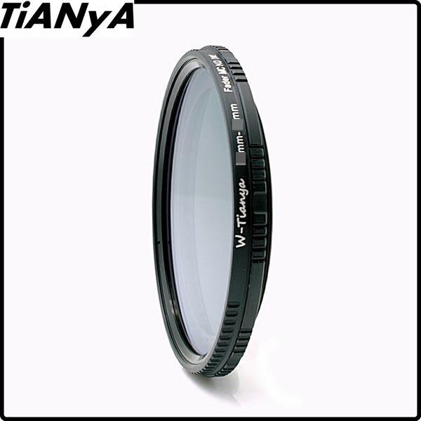 又敗家@Tianya天涯MC多層膜可調式ND濾鏡58mm濾鏡,ND2-ND400減光鏡,CPL ND4 ND8 ND16 ND32 ND64適長曝搖黑卡