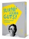 博民逛二手書《我很怕,但我還有GUTS!:王偉忠笑談人生冏途的101則勇氣真言》
