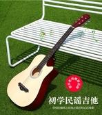 38寸41寸民謠木吉他初學者男女學生用練習琴樂器新手入門吉它 YYJ 【快速出貨】情人