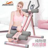 健腹器懶人收腹機收肚子馬甲線健身器材家用女鍛煉腹肌訓練美腰  YTL