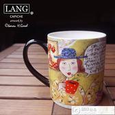 馬克杯 美國LANG插畫馬克杯大容量陶瓷禮品杯咖啡杯奶茶杯 英國小姐 高雅 居優佳品