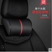 汽車頭枕護頸枕車用靠枕記憶棉內飾用品腰靠套裝車載座椅頸椎枕頭ATF 青木鋪子