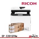 【搭C250S原廠3黑3彩】RICOH SP C261SFNw【三年保固】彩色A4雷射多功能事務機