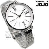 NATURALLY JOJO 羅馬城市 簡約米蘭帶 不銹鋼帶 鑲鑽女錶 JO96894-80F