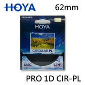 3C LiFe HOYA PRO 1D 62mm CIR-PL FILTER CPL 環型 偏光鏡
