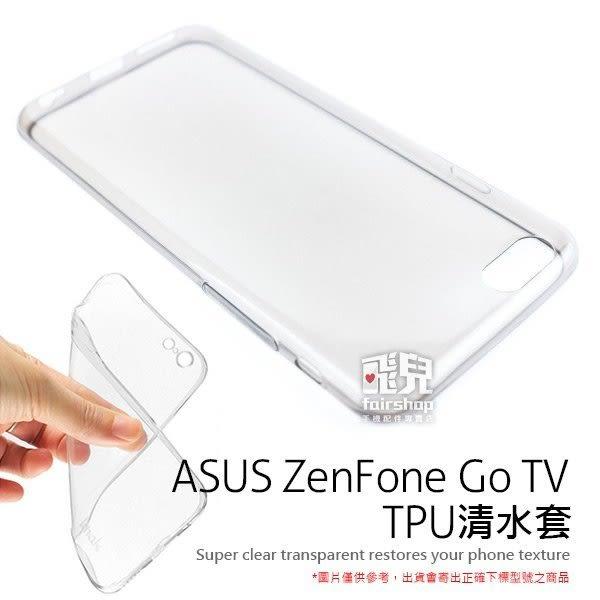 【飛兒】原味質感 ASUS ZenFone Go TV 清水套 軟殼 保護殼 保護套 手機殼 手機套 ZB551KL