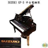 [網音樂城] 電鋼琴 數位鋼琴 SUZUKI 鈴木 平台 鋼琴 GP-3 自動伴奏 USB