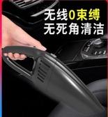 車載吸塵器汽車用家用大功率強力專用車內無線充電便攜式兩用迷你 簡而美