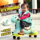搖搖馬 搖搖馬木馬兒童兩用塑料寶寶玩具加厚大號嬰兒搖搖車周歲生日禮物T 情人節禮物