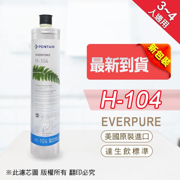 水蘋果居家淨水~贈餘氯測試液~Everpure 美國原廠平行輸入 H104 濾心~另售3M/國際牌