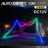 89露營光 12V夢幻LED泡泡燈/露營燈/情境燈/戶外燈-10米(附變壓器