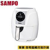SAMPO聲寶 微電腦觸控氣炸鍋 KZ-AC2020