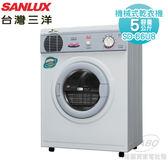 【佳麗寶】-(SANLUX台灣三洋)機械式乾衣機-5kg【SD-66U8】