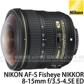 NIKON AF-S Fisheye 8-15mm F3.5-4.5 E ED 贈1000元郵政禮券 (24期0利率 免運 國祥公司貨) 魚眼鏡頭 NIKKOR