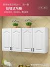 壁櫃廚房吊柜墻壁柜墻上儲物柜歐式臥室收納柜衛生間陽臺餐廳壁柜定制特賣LX