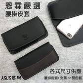 【腰掛皮套】ASUS ZenFone Live ZB501KL A007 5吋 手機腰掛皮套 橫式皮套 手機皮套 保護殼 腰夾