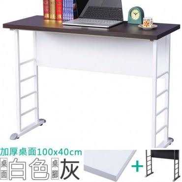 Homelike 查理100x40工作桌(加厚桌面)桌面-白/桌腳-炫灰
