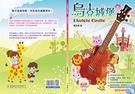 【小麥老師 樂器館】全新~【I51】兒童烏克麗麗教材系列.烏克城堡1( 附DVD+MP3 )