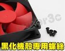 新竹【超人3C】10G 10克 工廠直營 機殼 系統風扇 黑化 螺絲 5X10mm 粗牙 8公分 0000612-3H5