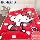 HO KANG 卡通授權 法蘭絨毯被  HELLO KITTY - 我的日常紅
