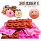 6連 甜甜圈矽膠模 巧克力甜甜圈矽膠模具...